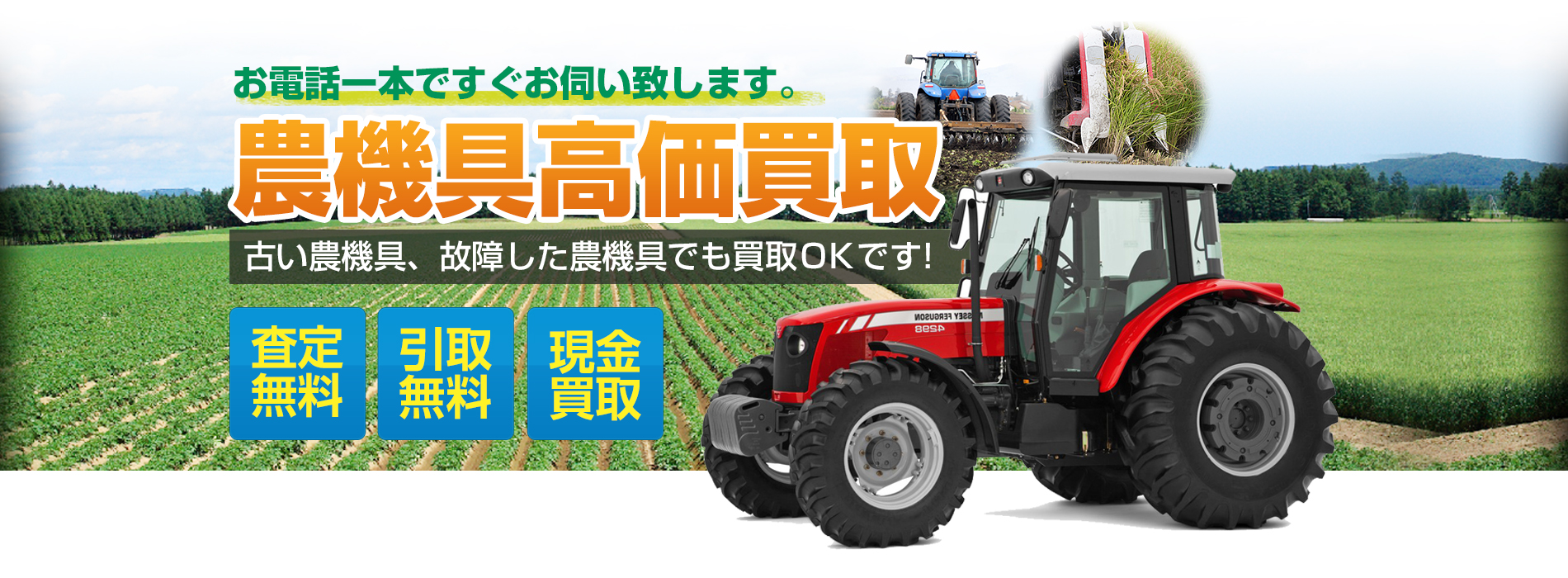 農機具家メイン画像